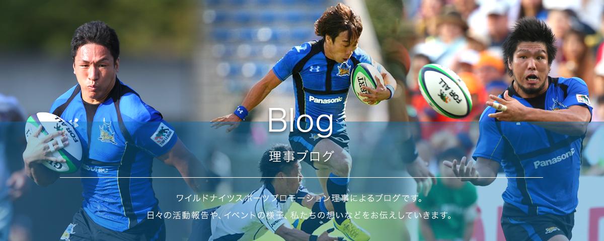 BLOG 理事ブログ