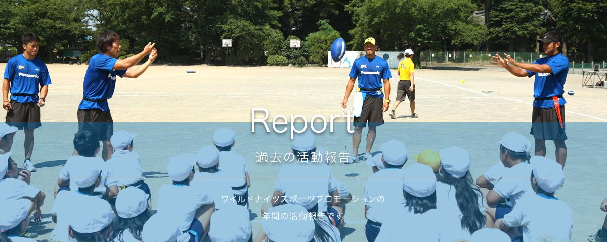 REPORT 過去の活動報告