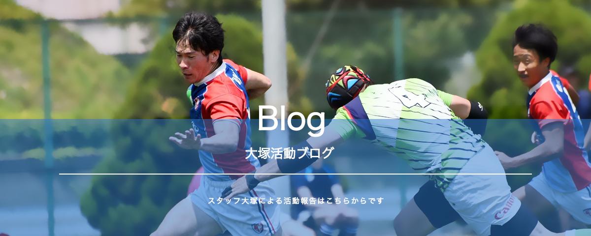 BLOG 大塚ブログ